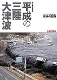 特別報道写真集 平成の三陸大津波 (2011.3.11東日本大震災 岩手の記録)