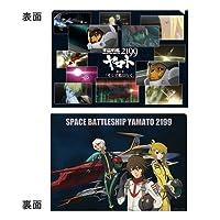 宇宙戦艦ヤマト2199 A4クリアファイル(第七章)