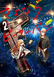 さよならピーターパン(2) (ヤングマガジンコミックス)