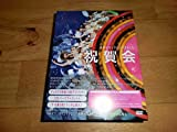 AKB48グループ同時開催コンサートin横浜 今年はランクインできました祝賀会/来年...[DVD]