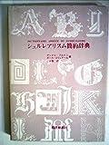 シュルレアリスム簡約辞典 (1976年)