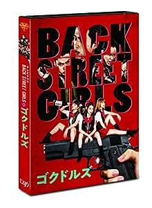 ドラマ「BACK STREET GIRLS-ゴクドルズ-」 [DVD]