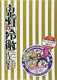 CD付き 鬼灯の冷徹(21)限定版 (講談社キャラクターズA)