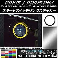 AP スタートスイッチリングステッカー マットクローム調 プリウス/PHV ZVW50/ZVW52 レッド AP-MTCR1373-RD