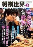 将棋世界 2018年9月号(付録セット) [雑誌]