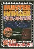 HUNTER×HUNTER超解読禁忌の暗黒大陸ガイド (英和MOOK)