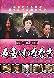 昭和ポルノ劇場 女唇のわななき [DVD]