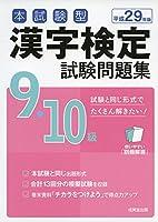 本試験型 漢字検定9・10級試験問題集〈平成29年版〉