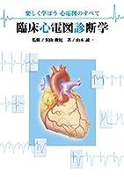臨床心電図診断学