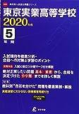 東京実業高等学校 2020年度用 《過去5年分収録》 (高校別入試問題シリーズ A62)