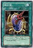 遊戯王OCG 龍の鏡 (ドラゴンズミラー) ノーマル CRV-JP040