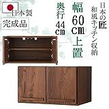 幅60cm レンジボード用 上置棚 完成品 日本製 ウォールナット 木目調 ブラウン 茶色 和風 アジアン 食器棚 レンジ台 カップボード スライド収納 キッチン収納 収納 木製 22000009007