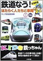 鉄道なう!―はたらく人たちと車両 (KIDS鉄っちゃん)