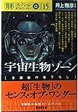 宇宙生物ゾーン―異形コレクション〈15〉 (広済堂文庫)