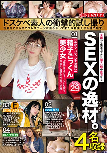 SEX talent。Amateur who came voluntarily to the prestige, dirty little schoolgirl amateur shocking try taking habits complicated real facts。 Vol.29/ prestige [DVD]