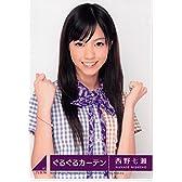 乃木坂46公式生写真 ぐるぐるカーテン【西野七瀬】