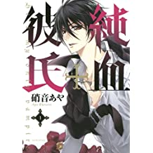純血+彼氏(1) (ARIAコミックス)
