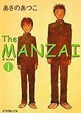 (P[あ]1-1)The MANZAI1 (ポプラ文庫ピュアフル)