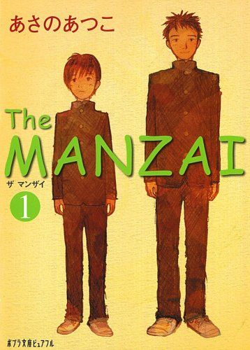 (P[あ]1-1)The MANZAI1 (ポプラ文庫ピュアフル)の詳細を見る