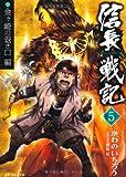 信長戦記 5(金ケ崎の退き口編) (SPコミックス)