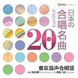 日本の合唱名曲セレクション20