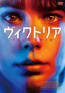 ヴィクトリア [DVD]