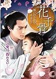[DVD]花千骨~舞い散る運命、永遠の誓い~ DVD-BOX2