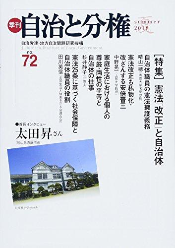 季刊 自治と分権(no.72)
