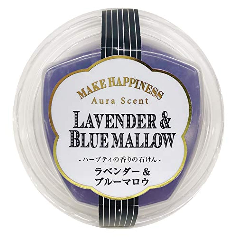 チャーミング谷ちらつきペリカン石鹸 オーラセント クリアソープ ラベンダー&ブルーマロウ 75g