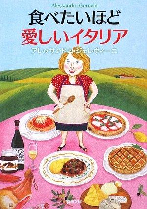 食べたいほど愛しいイタリア (新潮文庫)の詳細を見る