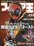 フィギュア王 No.224 (ワールドムック 1127)