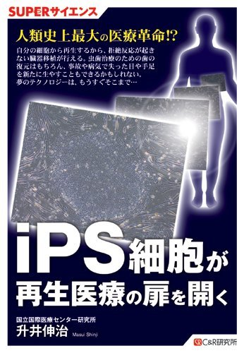 SUPERサイエンス iPS細胞が再生医療の扉を開くの詳細を見る