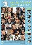 天才たちの頭の中 世界を面白くする107のヒント [DVD]