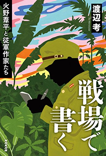 戦場で書く―火野葦平と従軍作家たち