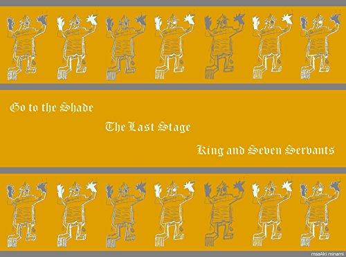 The King and Seven Servants: みなみ まさあき 創作集 7 ウィリーネルガーネットの冒険 (外伝)