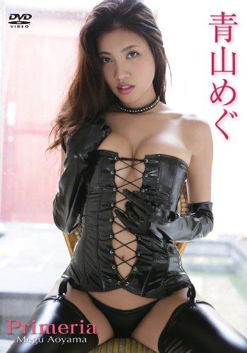 青山めぐ/Primeria [DVD]