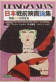 日本戦前映画論集―映画理論の再発見― 画像