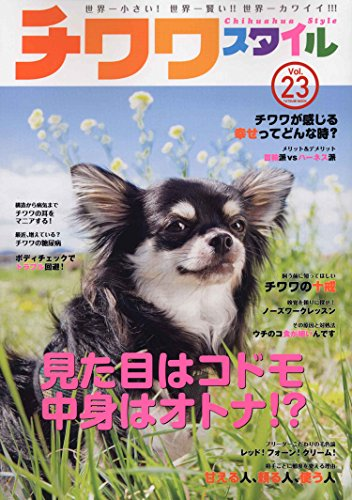チワワスタイル Vol.23 (タツミムック)