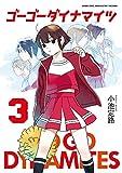 ゴーゴーダイナマイツ(3) (バンブーコミックス MOMOセレクション)