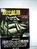 脱出航路 (1978年) (Hayakawa novels)