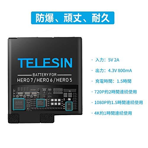 『TELESIN GoPro Hero 7black/Hero 6/Hero 5/gopro hero用互換バッテリー3個 ボックス収納式 USB充電器付き 3個バッテリーケース付き Type-Cインターフェイス 3個同時充電可能 (充電器+3バッテリー+type-c)』の5枚目の画像