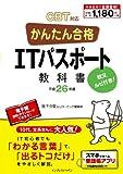 かんたん合格 ITパスポート教科書 平成26年度 CBT対応 (Tettei Kouryaku JOHO SHORI)