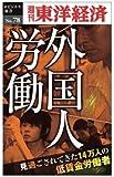 ルポ 外国人労働~見過ごされてきた14万人の低賃金労働者―週刊東洋経済eビジネス新書No.78