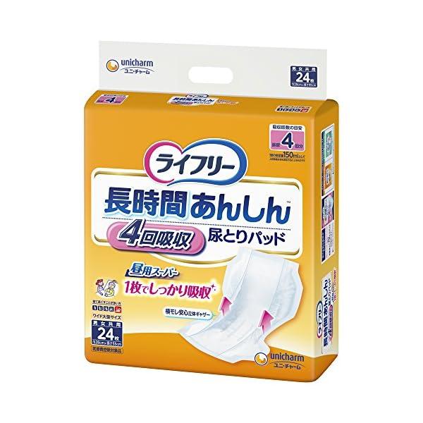 ライフリー テープ用尿とりパッド 長時間あんしん...の商品画像