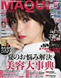 MAQUIA2017年9月号 ¥ 620