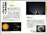 金環日食観測ガイド 〜安全に観測できる日食メガネ付き〜 (マイナビムック)