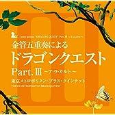 金管五重奏による「ドラゴンクエスト」Part.III~ア・ラ・カルト~