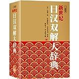 新世紀日漢双解大辞典(中国語)