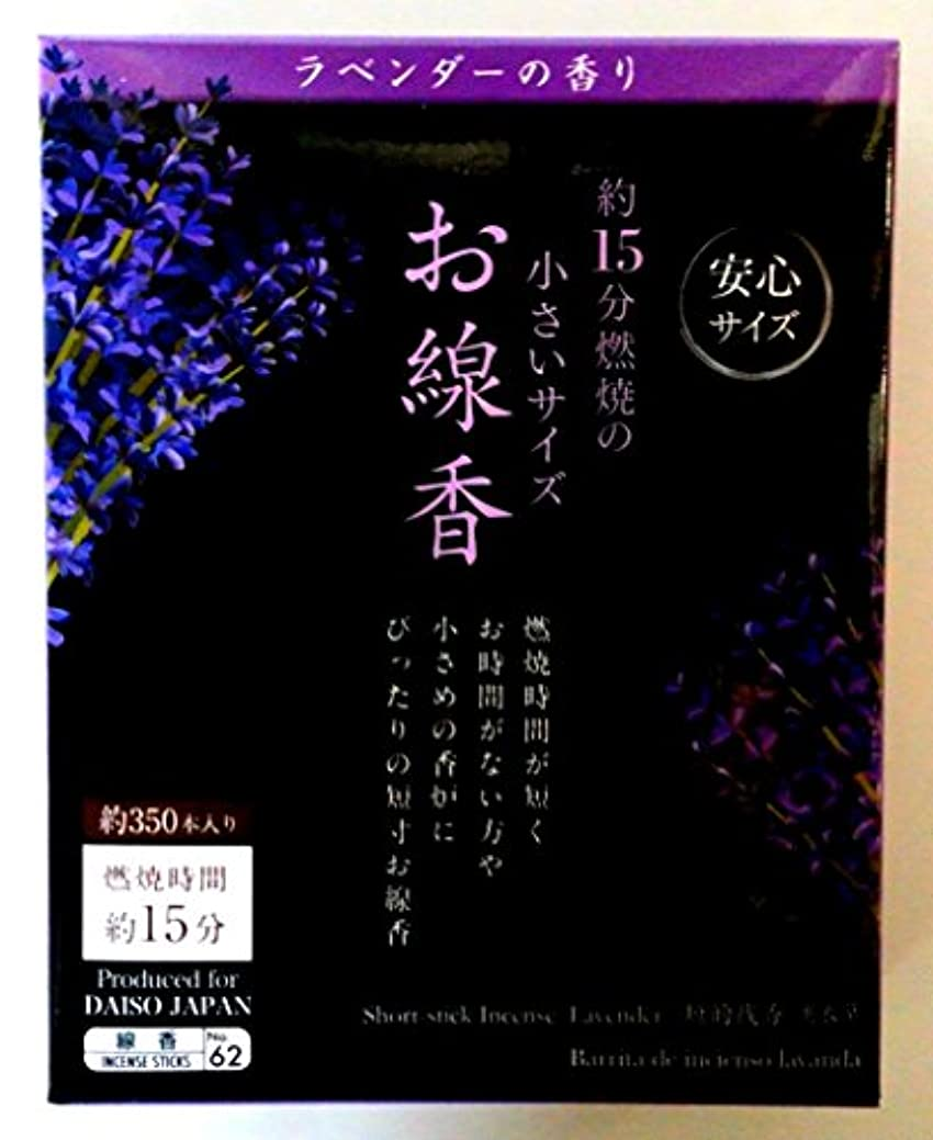 Japanese Traditional Incense
