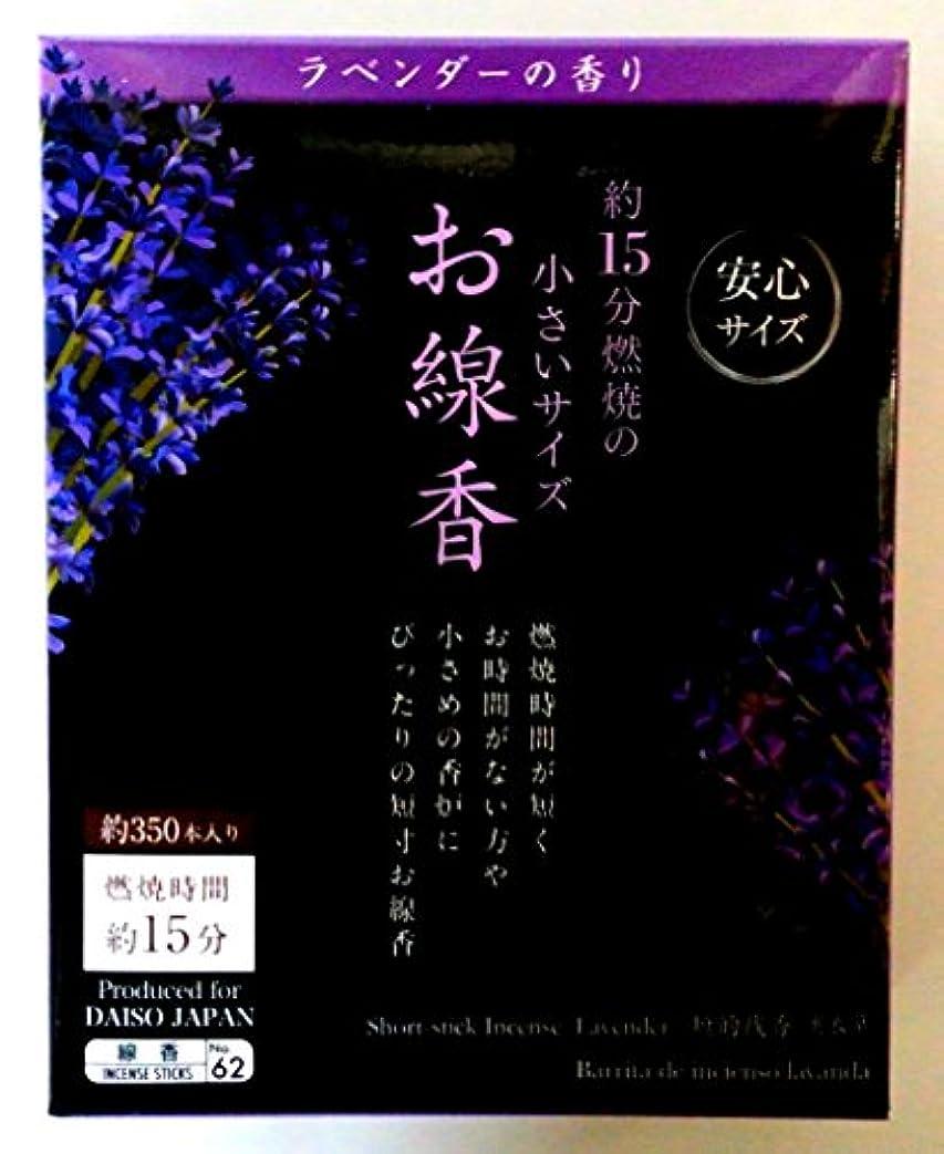 終了しましたペレグリネーション土地Japanese Traditional Incense